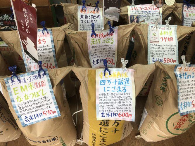 岐阜のお米屋 玄米1キロから美味しいお米を精米販売